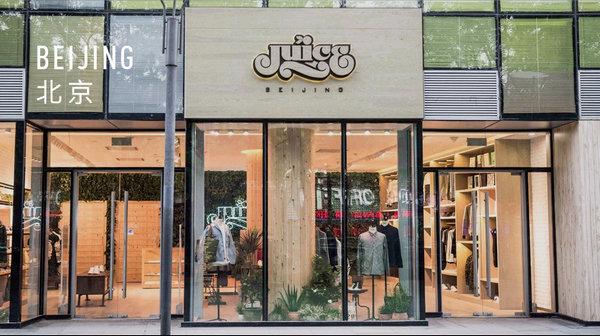 北京 clot 专卖店、门店地址