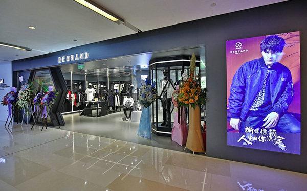 重庆 Debrand 专卖店、门店