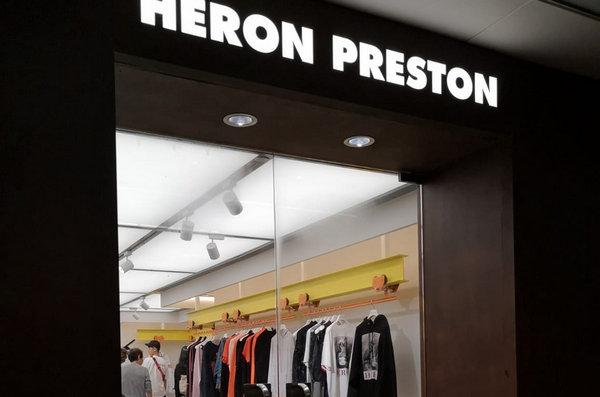 杭州 Heron Preston 专卖店、门店