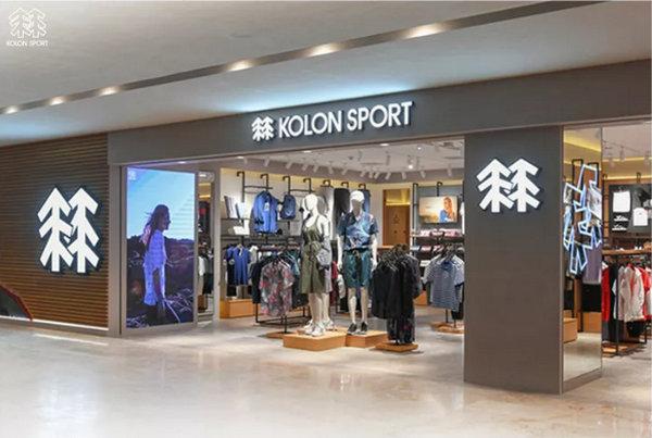 大庆 Kolon Sport 可隆专卖店、实体店