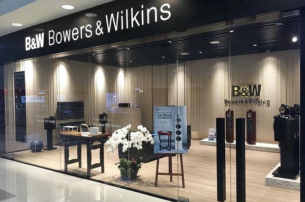 温州 B&W 宝华韦健实体店、专卖店