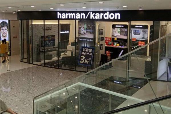温州哈曼卡顿专卖店、实体店