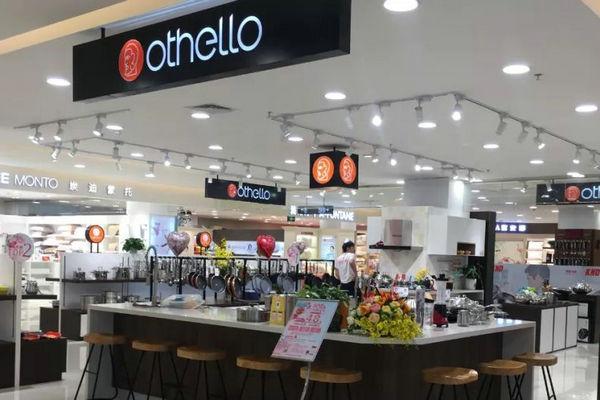 乌鲁木齐 Othello 欧德罗专卖店、实体店