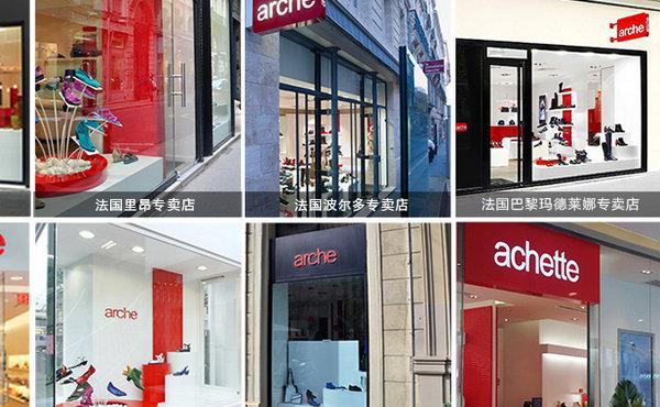 宁波 Achette 专卖店、实体店
