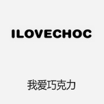 ILOVECHOC我爱巧克力 中国原创青春女装潮牌