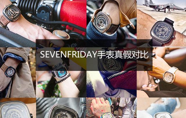 SEVENFRIDAY手表真假怎么辨别?看真伪对比详图