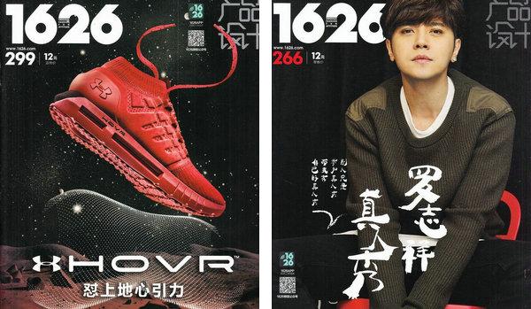 潮流杂志1626.jpg