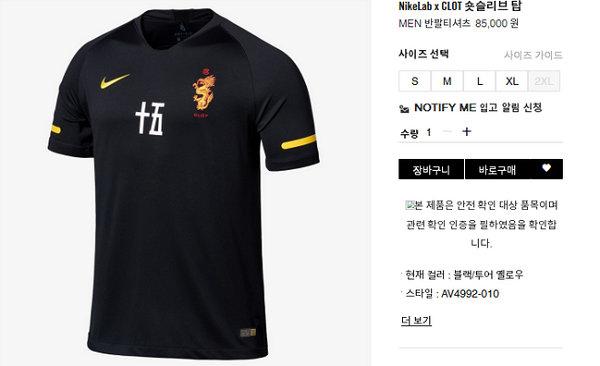 NikeLab x CLOT 联名球衣率先登陆韩国官网!