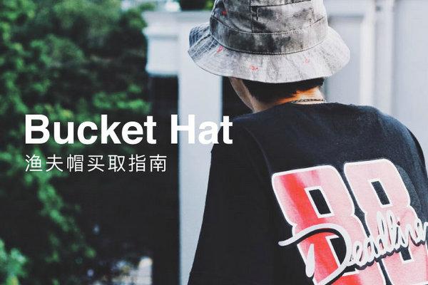 渔夫帽搭配其实没那么难!选对品牌和款型你也可以变明星~
