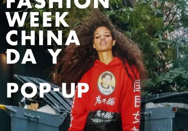 """""""老干妈""""登上了纽约时装周,还推出了限量卫衣?堪称最""""国潮""""!"""