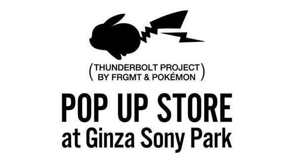 藤原浩 x Pokémon「THUNDERBOLT PROJECT」东京快闪店铺2.jpg