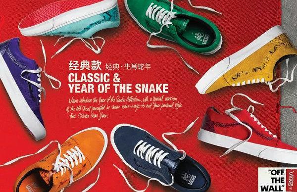 Vans 新年限定款之蛇年-1.jpg