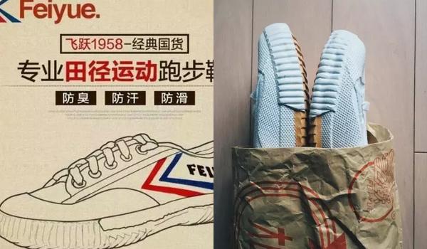 国产飞跃鞋.jpg