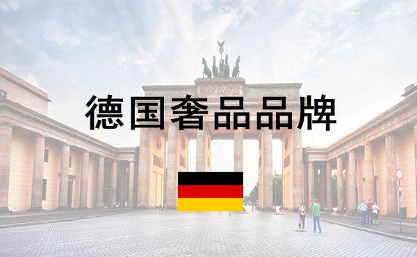 德国奢侈品牌有哪些?不排行,但这些奢牌都是德国品牌的精华!