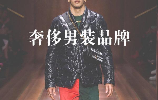 奢侈男装品牌有哪些?全球男装高端品牌整理&推荐