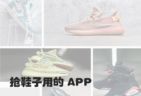 抢鞋子用什么app?抢鞋软件以及可以抢发售鞋的方法