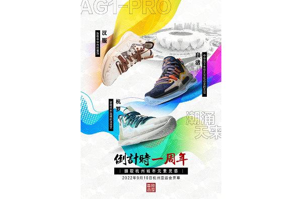 361° AG1 PRO 鞋款全新杭州亚运会主题配色系列曝光~